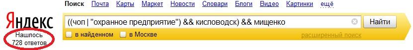 Преимущества правильного поиска в Яндекс