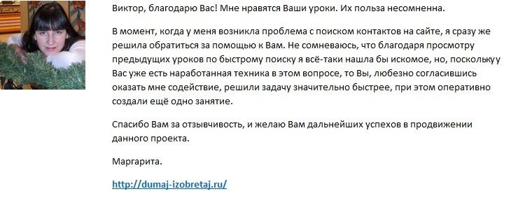 otzyv_chitatelya