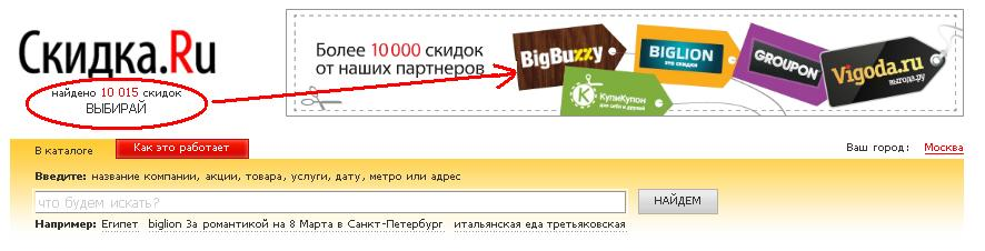 servis_skidok_skidka_ru