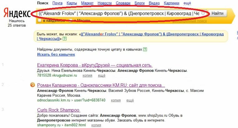 В том числе с использованием языка запросов Яндекса.