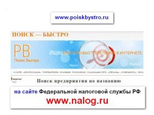 naiti_predpriyatie_po_nazvzniyu