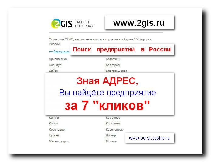 poisk_predpriyatiya_po_adresu