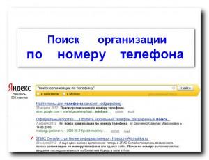 poisk_predpriyatiya_po_nomeru_telefona