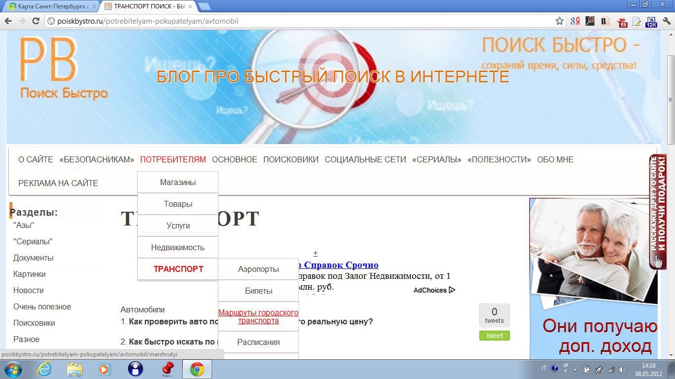 posk_marshrutov_gorodskogo_transporta