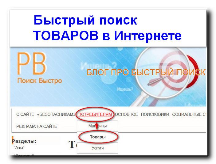 poisk_novarov_v_internete