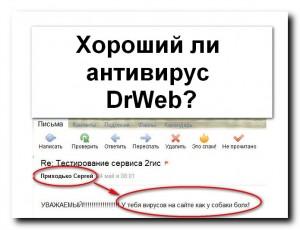 horoshij_li_antivirus_drweb