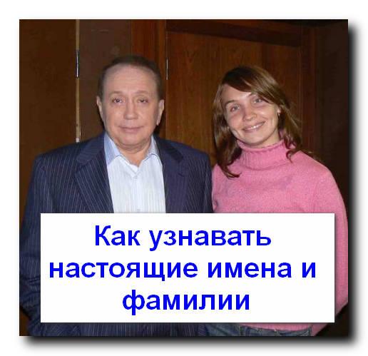 nastoyaschie_familii_zvezd