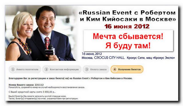 Robert_Kiyosaki_v_Moskve