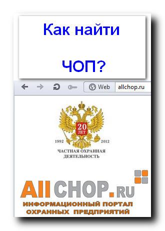 Kak_nayti_chop