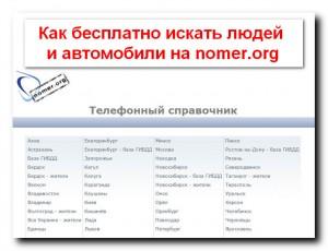 kak_iskat_na_nomer_org