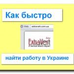 nayti_rabotu_v_ukraine