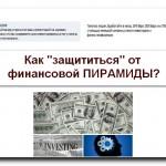 kak_raspoznat_finansovuyu_piramidu