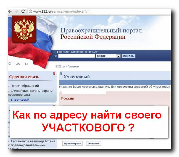 gde_nayti_uchastkovogo